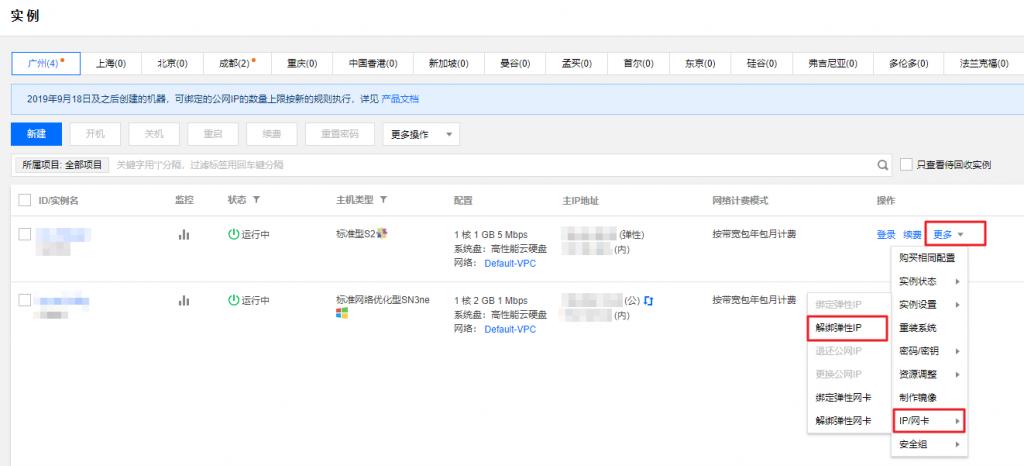 如何更换公网 IP 地址 ? 3