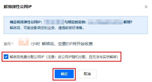 如何更换公网 IP 地址 ? 4