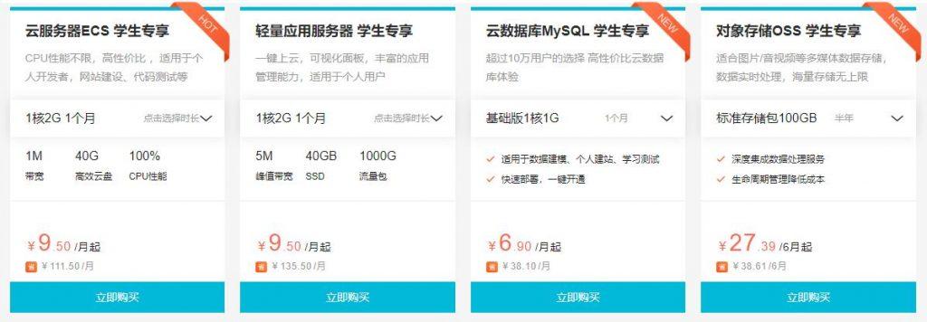 阿里云热门优惠活动:学生特惠服务器 仅需9.5元