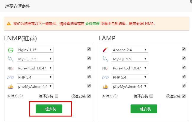 手把手教你建站教程:购买阿里云服务器后教你安装宝塔面板一键部署WordPress网站
