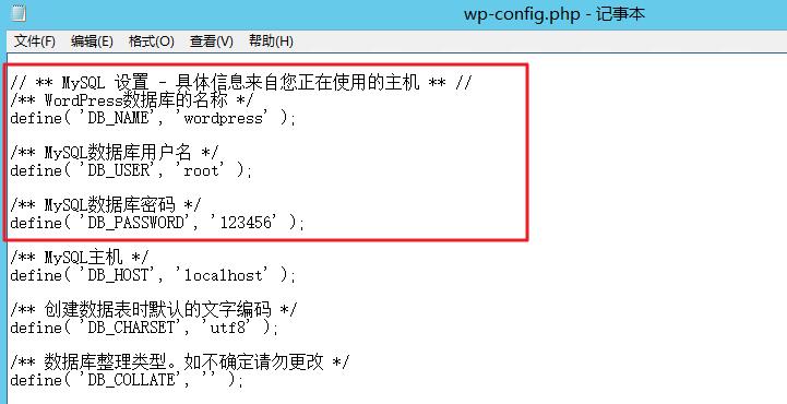 腾讯云服务器免费技术教程:手动搭建 WordPress 个人站点(Windows)