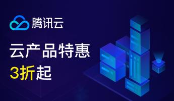 腾讯云热门优惠活动:腾讯云服务器安全可靠高性能,多种配置供您选择