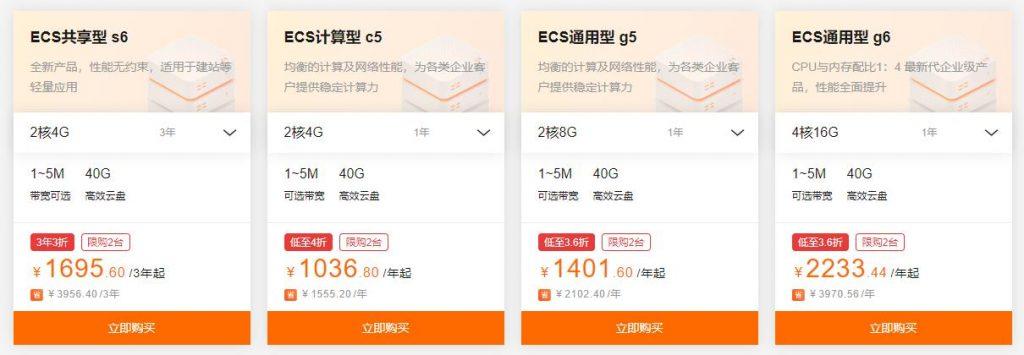 阿里云热门优惠活动:新用户福利专场,云服务器ECS低至126元/年