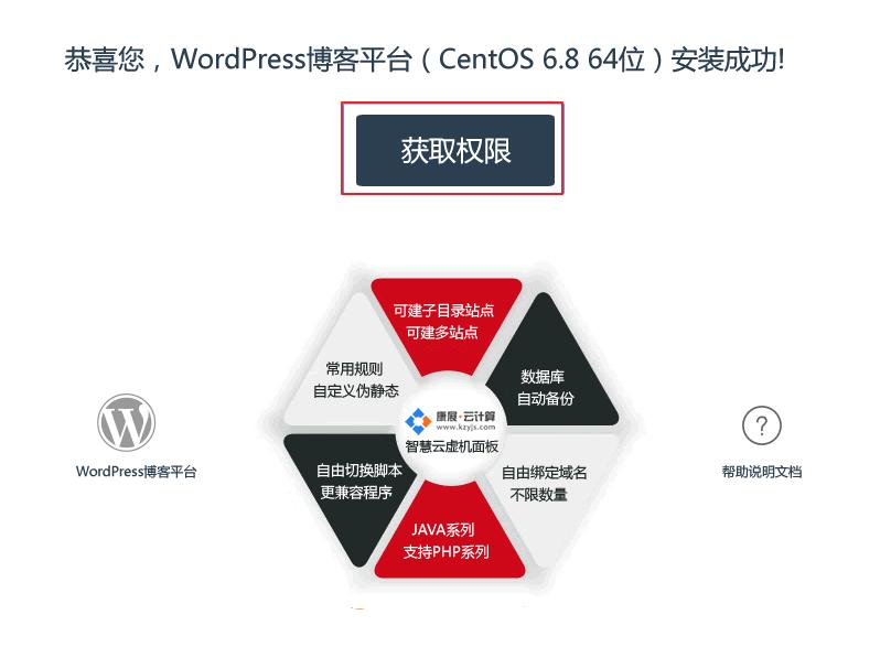 腾讯云服务器免费技术教程:镜像部署 WordPress 个人站点