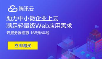 腾讯云热门优惠活动:助力中小微企业上云,云服务器钜惠 166元/年起