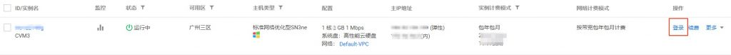 快速配置腾讯云Linux 云服务器 2
