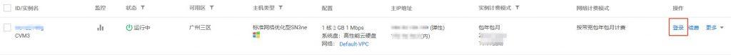 快速配置腾讯云Windows 云服务器 2