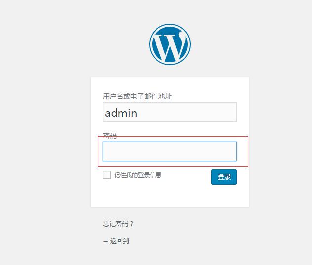 教你用阿里云轻量应用服务器配置一个WordPress网站