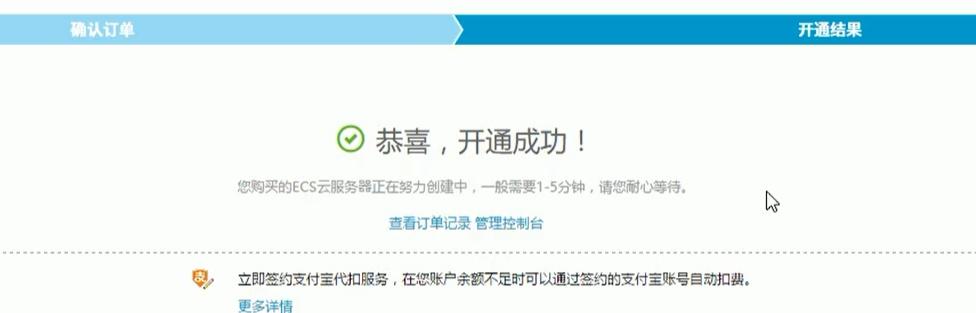 7天玩转阿里云服务器:在云服务器上快速搭建个人网站