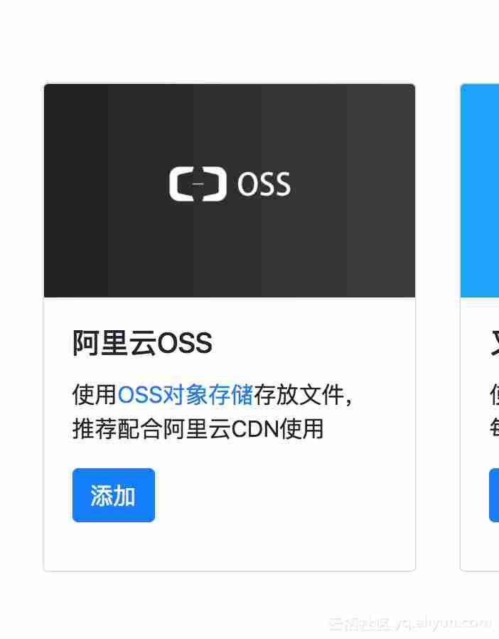 阿里云服务器ECS:如何用Cloudreve 快速建设基于OSS的个人云盘?