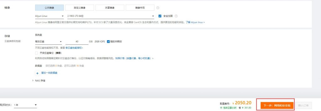 阿里云ECS服务器购买流程(小白图文教程)