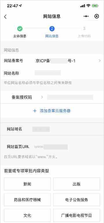 腾讯云服务器:腾讯云如何办理接入备案?
