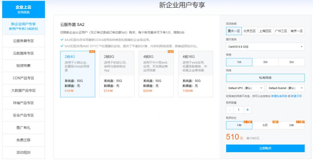腾讯云中小企业优惠福利专场,云服务器2.5折起