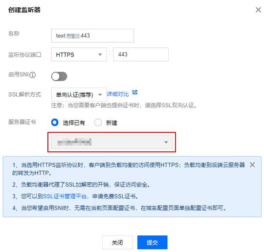 部署SSL证书到负载均衡的操作步骤