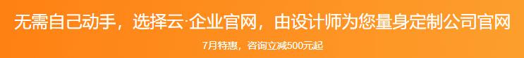 云·企业官网,7月特惠领券立减500元起
