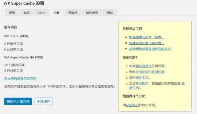 WP Super Cache 管理缓存文件