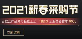 2021腾讯云新春采购季